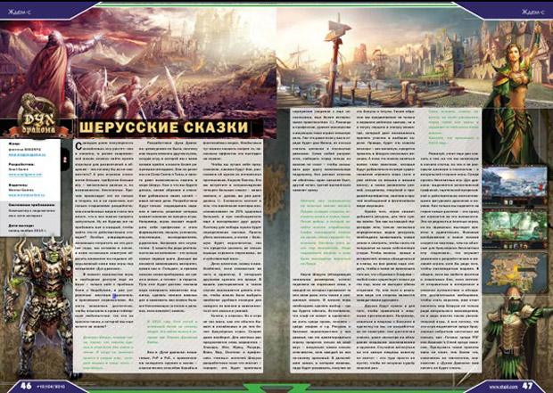 11.2010 Журнал ШПИЛЬ