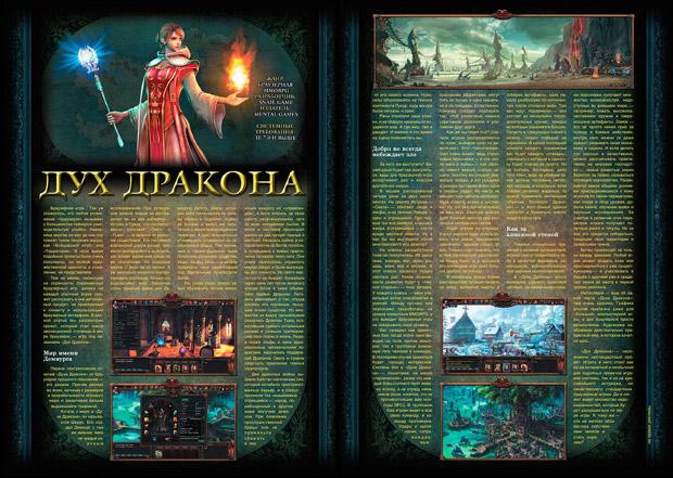 11.2010 Журнал Игромания