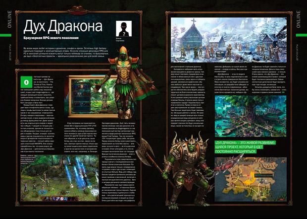 11.2010 Журнал Страна Игр