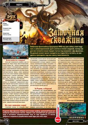 09.2011 Журнал ШПИЛЬ