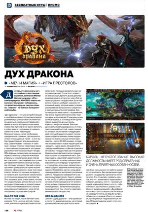 09.2011 Журнал PC Игры