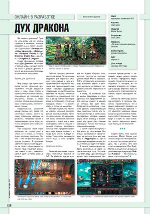 09.2011 Журнал Игромания